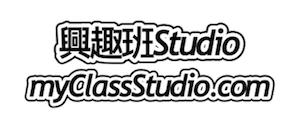 興趣班Studio! myClassStudio! 興趣班KOL! ClassKOL! 網絡紅人KOL! SingSingKOL!