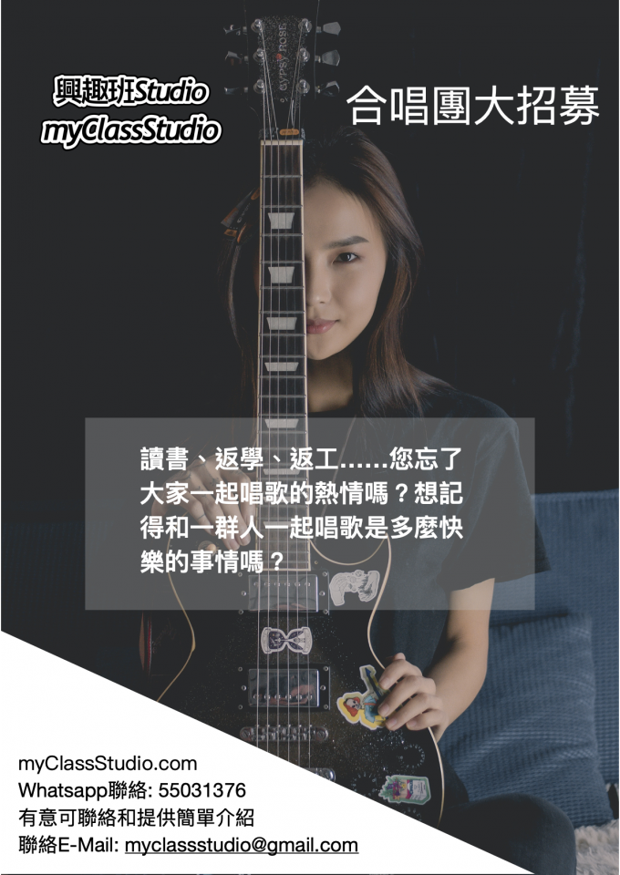 興趣班Studio 合唱團大招募 myClassStudio.com
