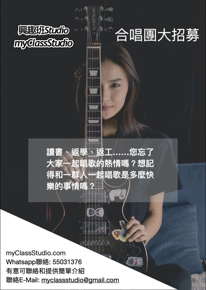 興趣班Studio 流行歌手招募 myClassStudio.com